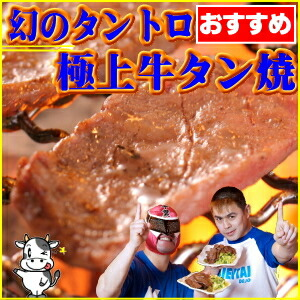 本場仙台の味【牛タン】極上タントロ