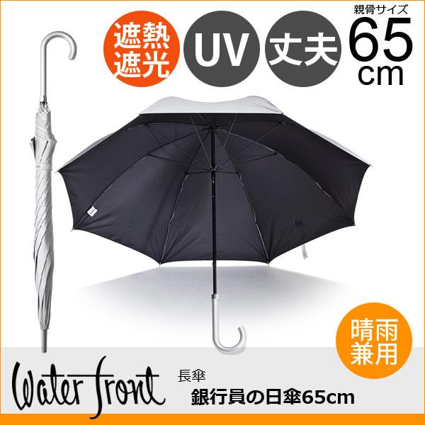 銀行員の日傘