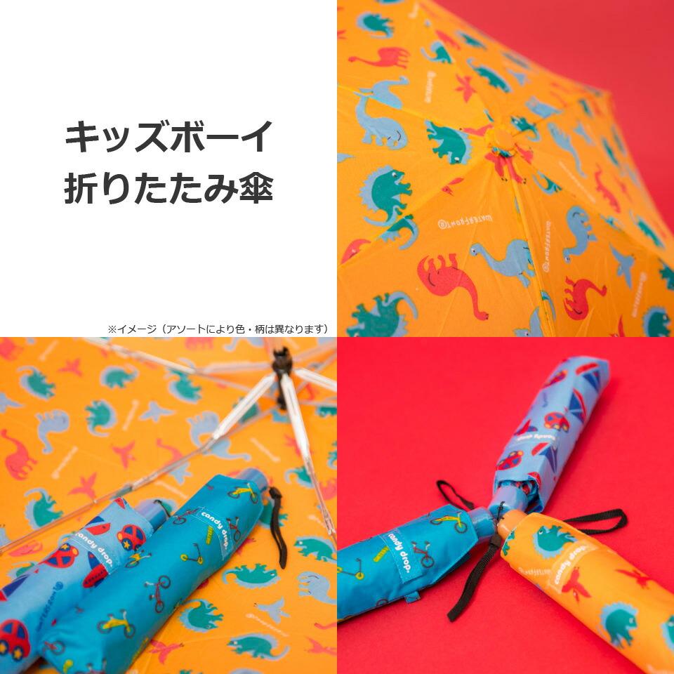 キッズボーイ折りたたみ傘