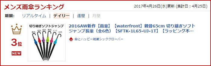 楽天市場メンズ傘ランキング3位入賞