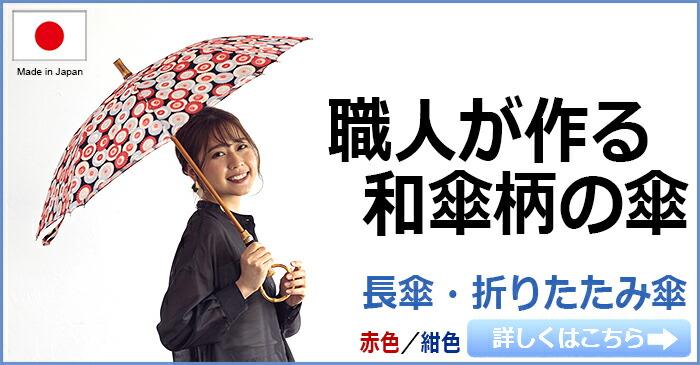 シッククローバーオリジナル日本製和柄傘