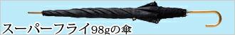 超軽量98gの傘