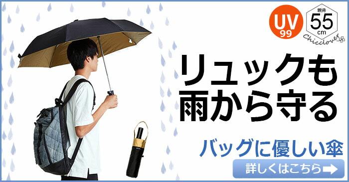 ウォーターフロントバッグに優しい傘