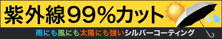 UVカット率99%のシルバーコーティング日傘
