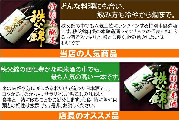 本醸造と純米酒