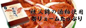 秩父錦・酒粕使用 豚肉味噌漬け
