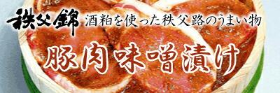 秩父錦酒粕使用 豚肉味噌漬け