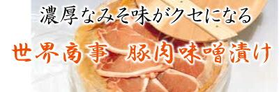 世界商事 豚肉味噌漬け