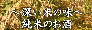 純米のお酒