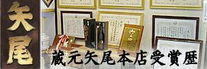 蔵元矢尾本店受賞歴