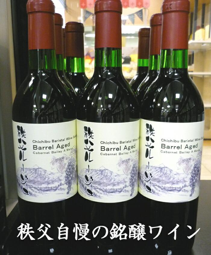 秩父自慢の銘醸ワイン (秩父ルージュ・秩父ブラン)
