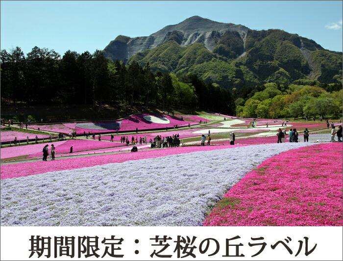 芝桜の丘ラベル