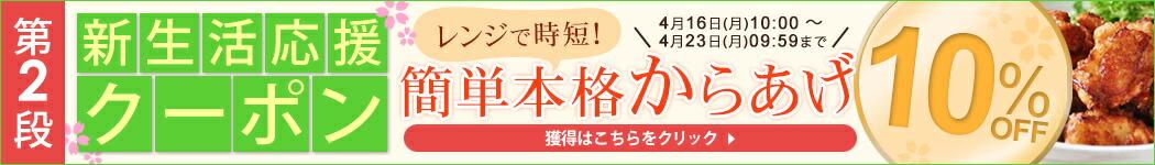 新生活応援クーポンレンジ唐揚げ10%OFF