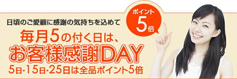 毎月5の付く日はポイント5倍デー
