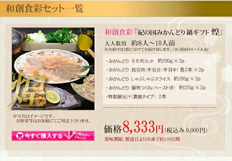 鍋ギフト【和創食彩】2〜3人前