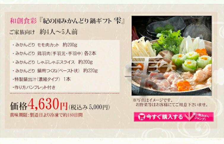 鍋ギフト【和創食彩】4〜5人前