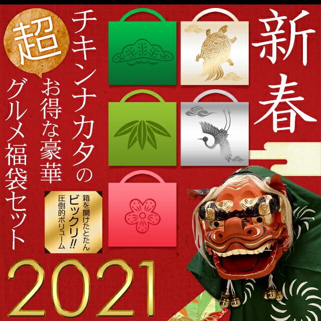 新春チキンナカタの福袋セット