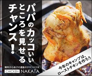 丸鶏BBQ特集