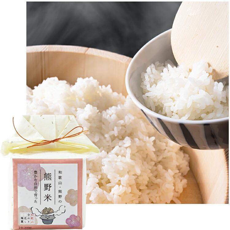 紀州熊野米