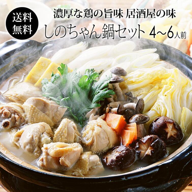 しのちゃんの鶏鍋セット