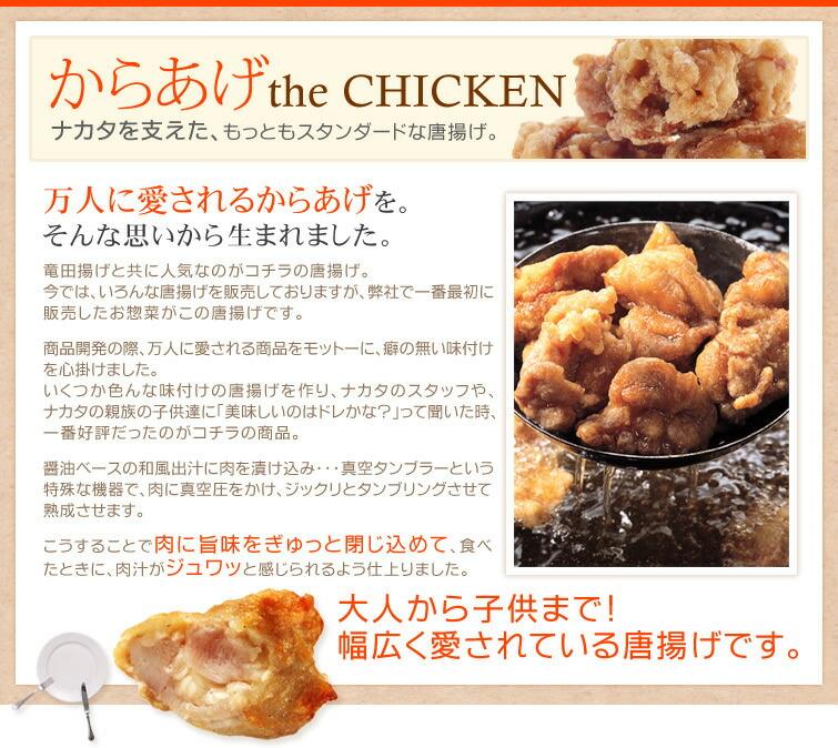 からあげthechickenとは