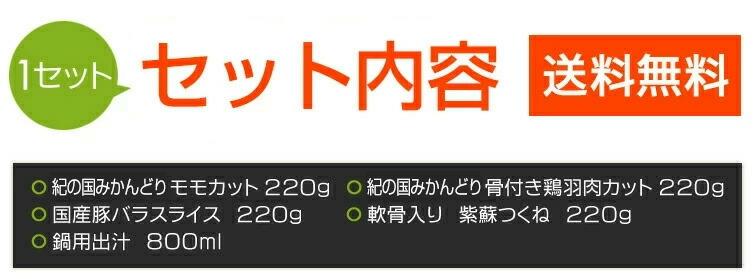 しのちゃん鍋価格