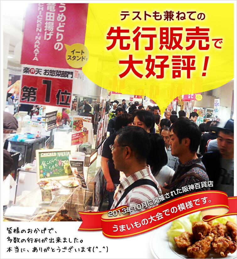 うまいもの大会 2013年10月に開催された阪神百貨店での模様