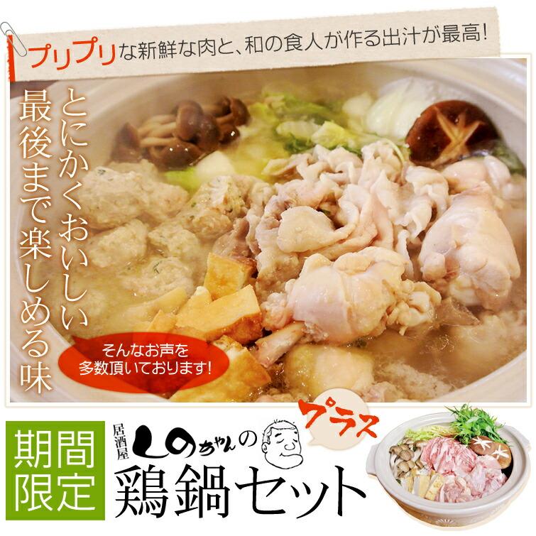送料無料鶏鍋セット