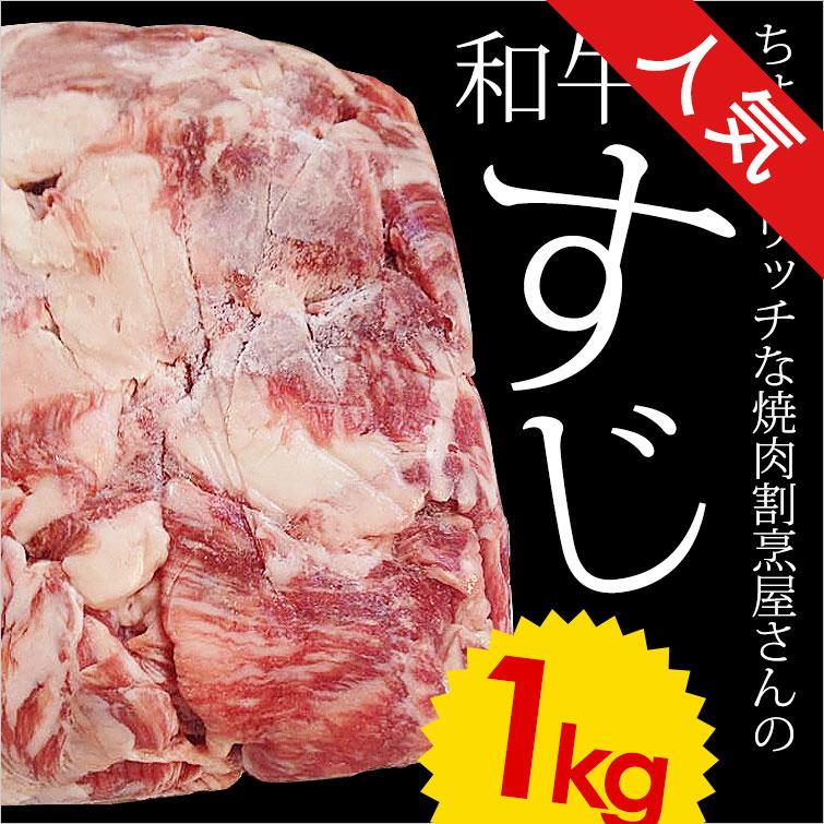 国産 特選牛すじ 1kg
