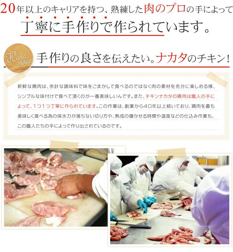 熟練した肉のプロによる手作りです