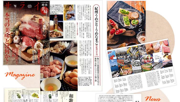 紀州うめどりについての雑誌ページ