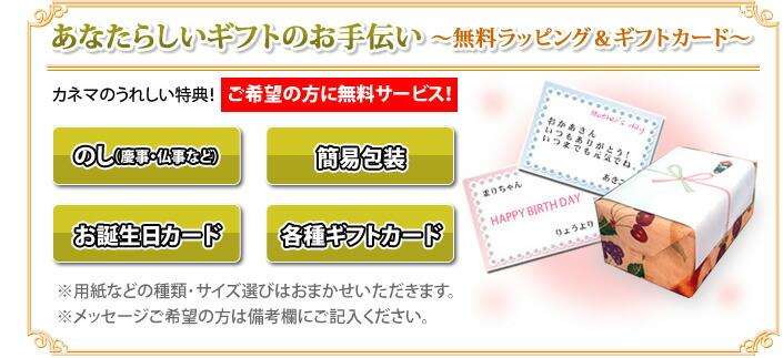 無料でラッピング、カードサービス・メッセージカードを同封いたします♪