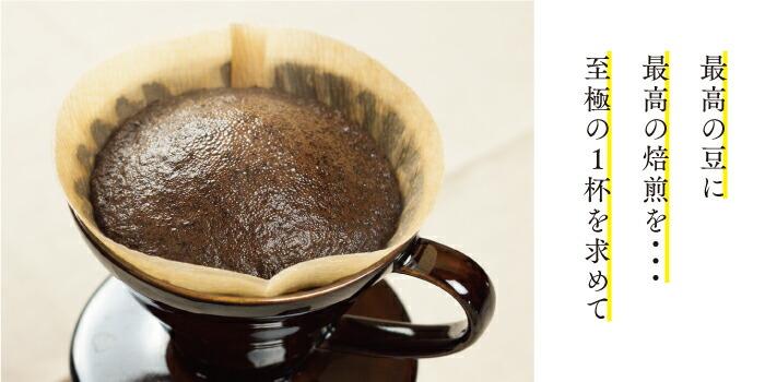 最高の豆に最高の焙煎を… 至極の1杯を求めて