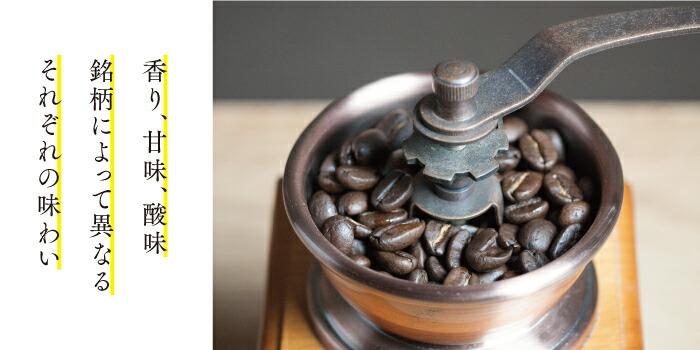 高級コーヒー豆の持つそれぞれの味わい。