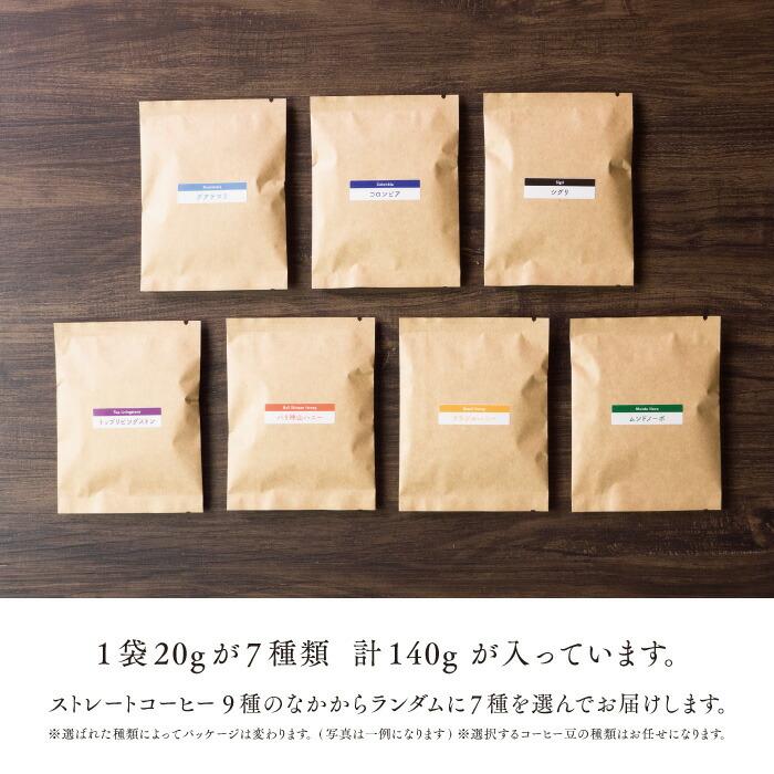 1袋20gが7種類 計140gが入っています。ストレートコーヒー9種のなかからランダムに7種を選んでお届けします。