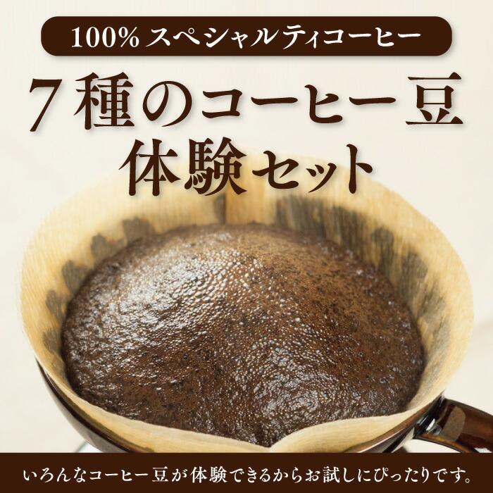 100%スペシャルティコーヒー。7種のコーヒー豆体験セット。いろんなコーヒー豆が体験できるからお試しにぴったりです。