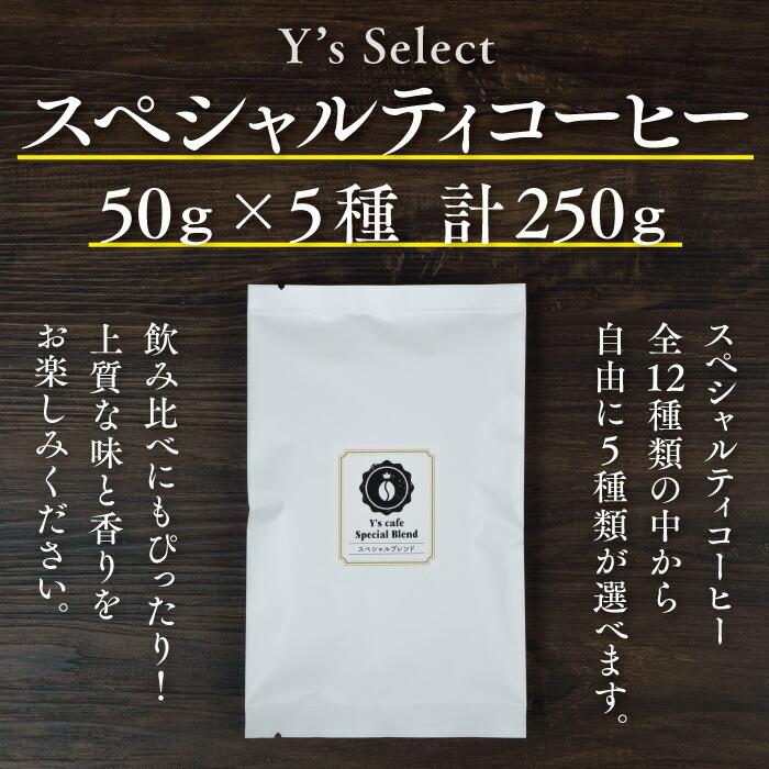 ワイズセレクト_スペシャルティコーヒー全12種類の中から自由に5種類が選べます。飲み比べにもぴったり!上質な味と香りをお楽しみください。50g×5種 計250g