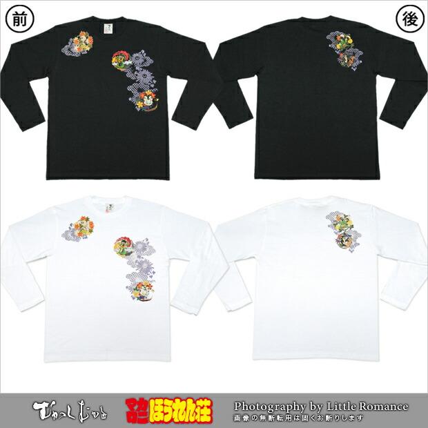 「マカロニほうれん荘/カマキリ拳法」 2670 メンズ長袖Tシャツ 「マカロニほうれん荘/カマキ