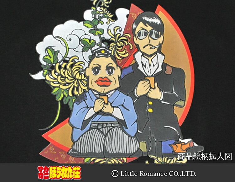 「マカロニほうれん荘/トシ&きんどーなごみTシャツ」 弊社特許取得の発泡プリント・色鮮やか&粋な