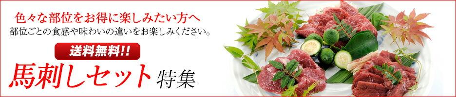 熊本から直送!国産馬刺しのお得なセット特集