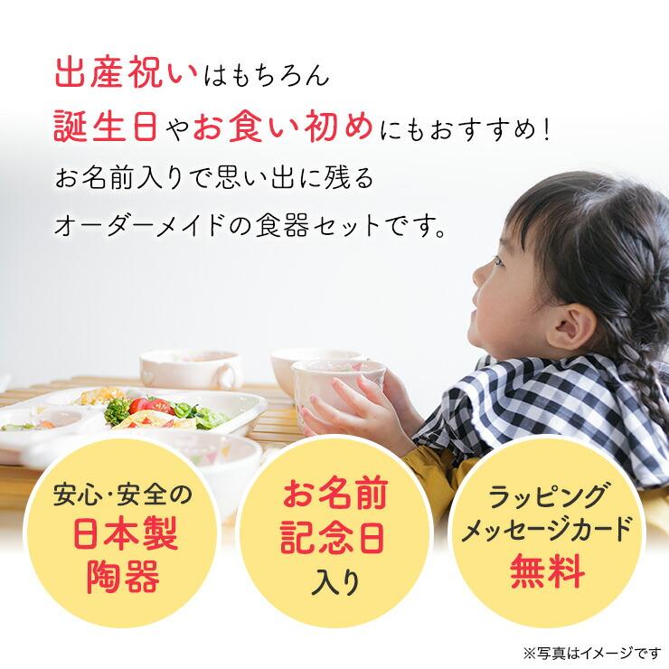 出産祝い 名入れ 食器 セット 子供 名前
