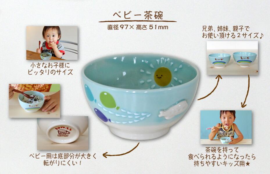 出産祝い 名入れ 食器 茶碗 子供 名前