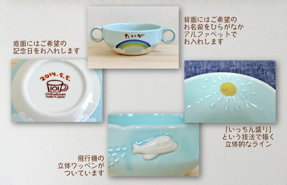 出産祝い 名入れ 食器 スープカップ 子供 名前
