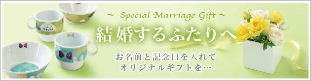 結婚祝いのギフト