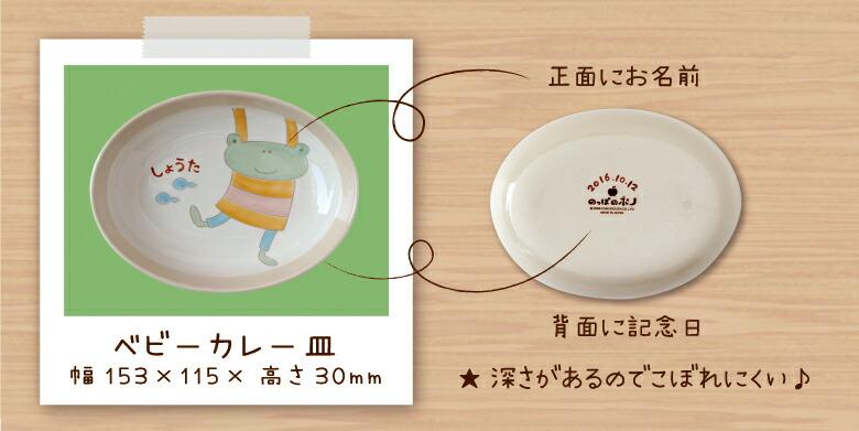 ベビーカレー皿