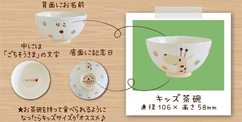 キッズ茶碗