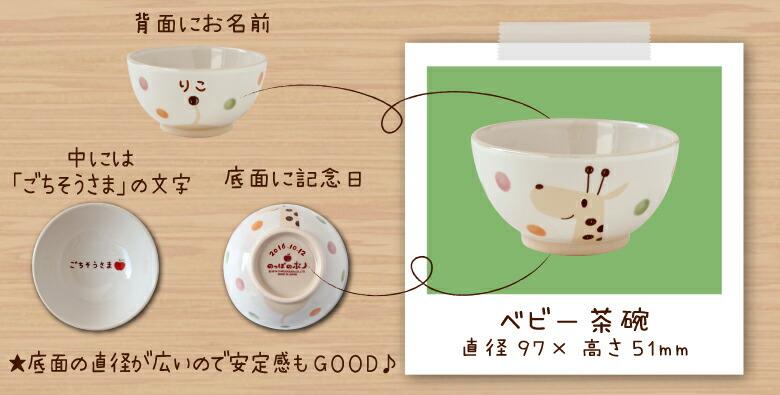 ベビー茶碗