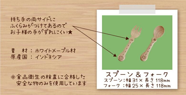 木製カトラリー