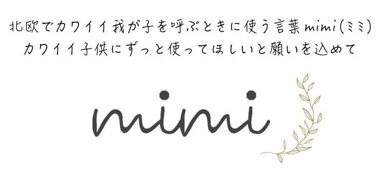 北欧でカワイイ我が子を呼ぶときに使う言葉mimi(ミミ)