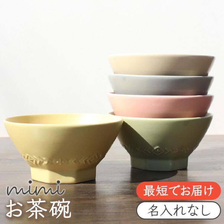 お茶碗(名入れなし)